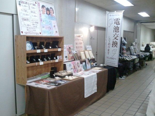 岐阜県庁への職域販売